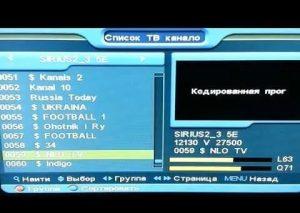 biss ключи football 1