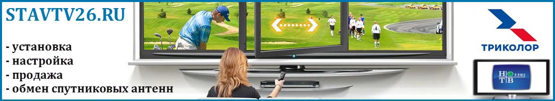 интернет спутниковое телевидение бесплатно смотреть